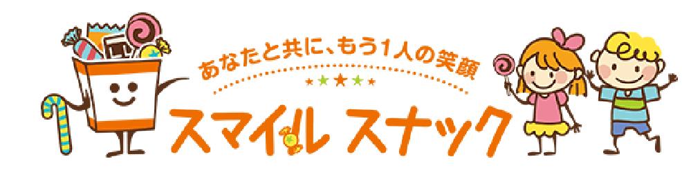 スマイルスナック ロゴ