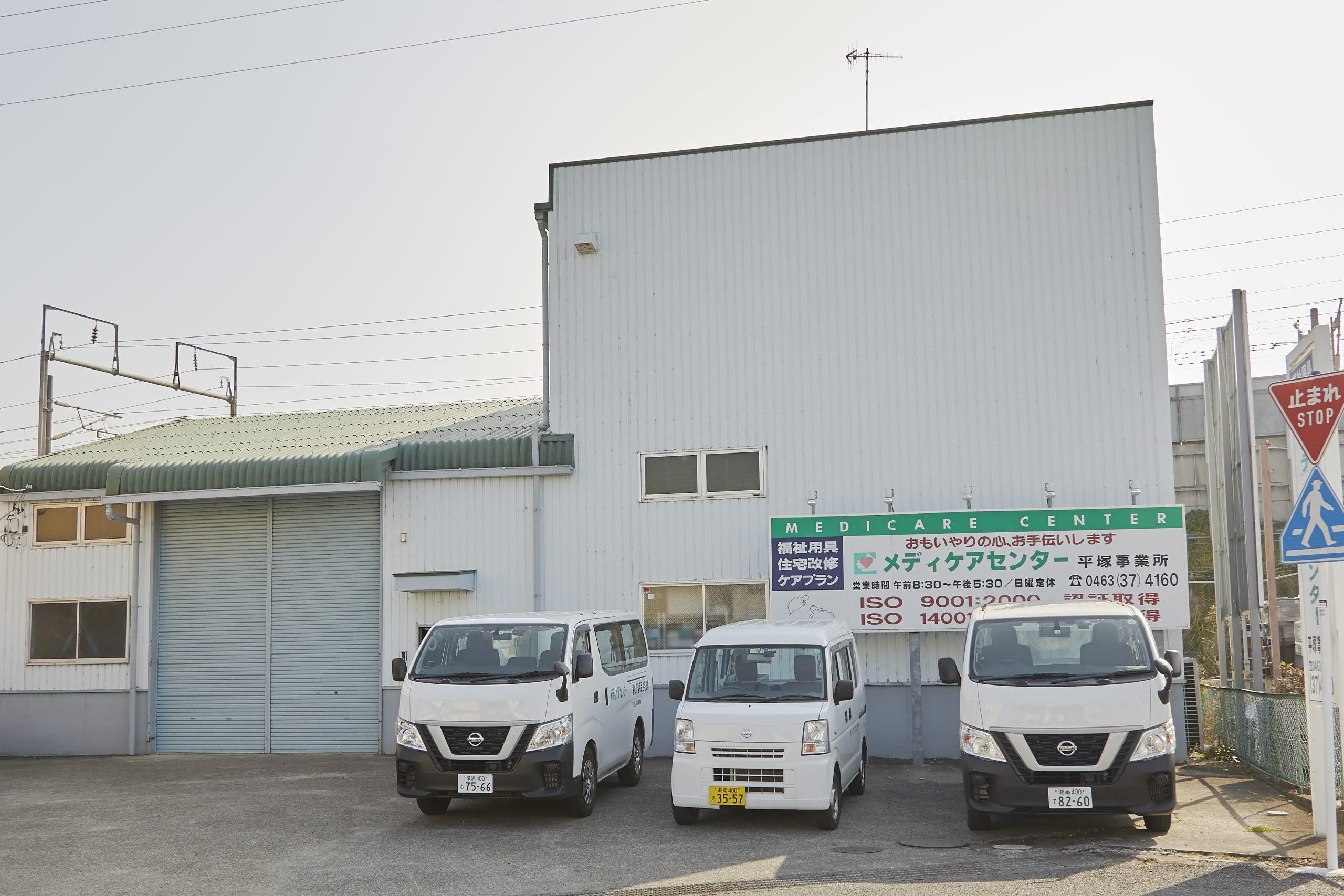 メディケアセンター平塚