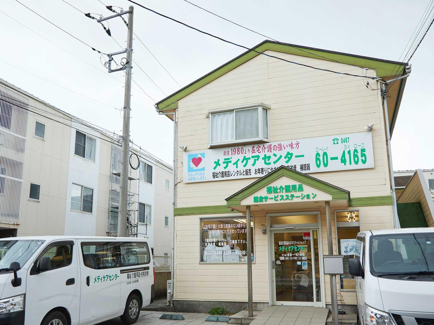メディケアセンター鎌倉