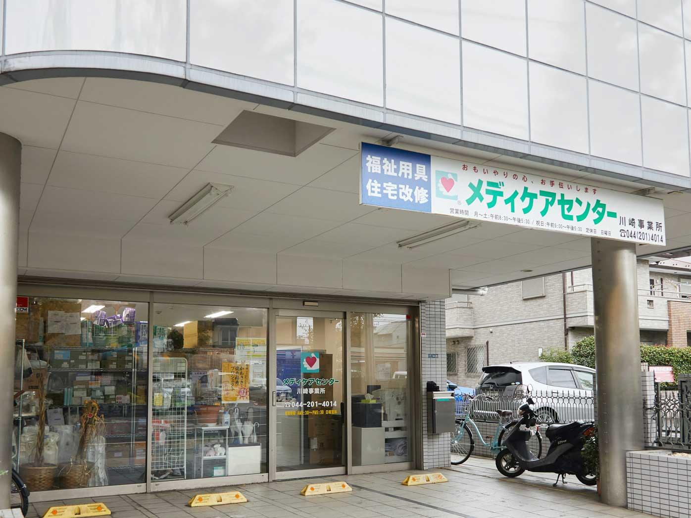 メディケアセンター川崎