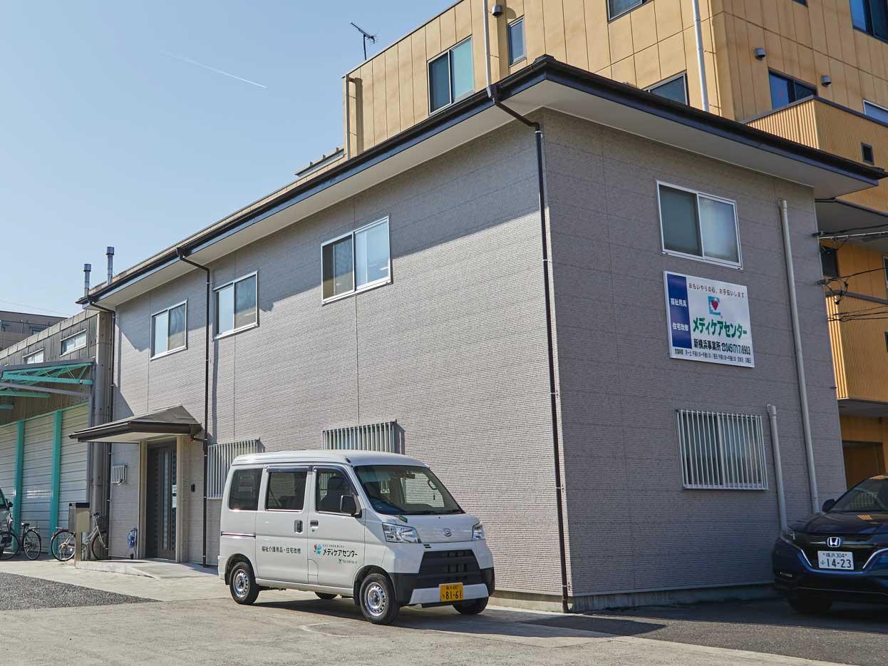 メディケアセンター新横浜