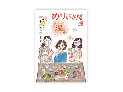 「 健康的に輝く毎日をサポートする」  情報誌めりぃさん vol.4発刊しました。