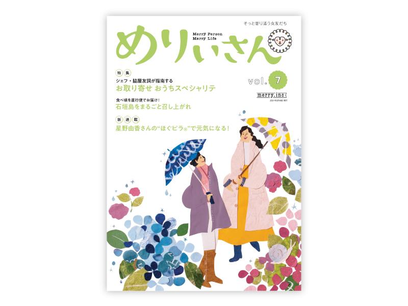 「 健康的に輝く毎日をサポートする」  情報誌めりぃさん vol.7発刊しました。