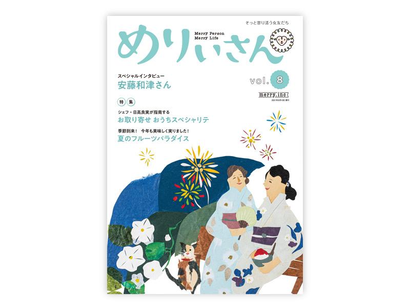 情報誌『めりぃさん』 vol.8が8月10日に発行